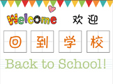 First day back to school introduction in Chinese 欢迎回到学校中文介绍(简体)