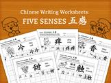 Five Senses - Chinese writing worksheets 20 pages - DIY printable