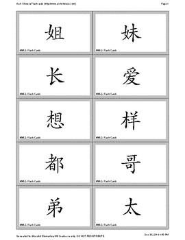 Flash Cards- Mandarin Matrix 2nd Readers Key Vocabulary