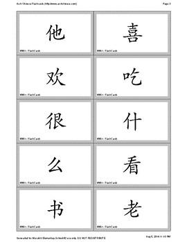 Flash Cards- Mandarin Matrix G1 Flash Cards