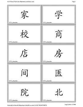 Flash Cards- YCT 2 Key Vocabulary