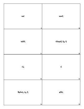 Flash Cards for Pharr's Homeric Greek Book