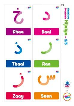 Arabic Alphabet (Hijaiyah) - Flashcard Printable