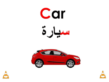 Flashcards :Transport theme (Arabic and English)