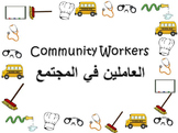 Flashcards: Community Workers/Helpers English and Arabic