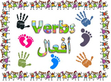 Flashcards English and Arabic : Common Action Verbs