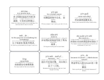 Flashcards of Chinese Grammar Patterns Showing Cause and Effect