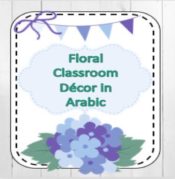 Floral classroom decor زينة القسم
