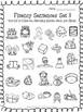 Fluency Strips Interactive Notebook SET 3 - Long Vowels