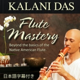 Flute Mastery - Beyond the Basics for Native American Flute
