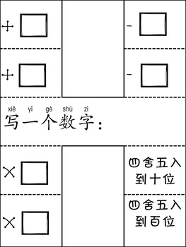 Fold-able math problems in Chinese 数学常用折叠材料