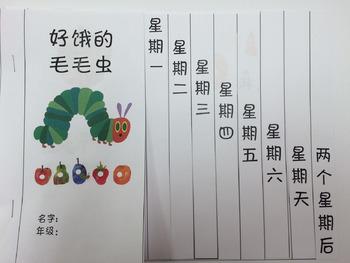 Foldable mini book-very hungry caterpillar好饿的毛毛虫 折叠书(简体)