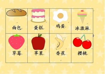 Food Bingo and Riddles 食物宾果与谜语