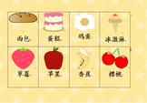 Food Bingo and Riddles 食物宾果与谜语