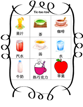 Mandarin Chinese Food and drink Tic-tac-toe