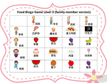 Mandarin Chinese Food Bingo game level 3