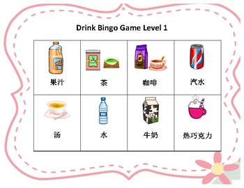 Mandarin Chinese Drink Bingo game level 1