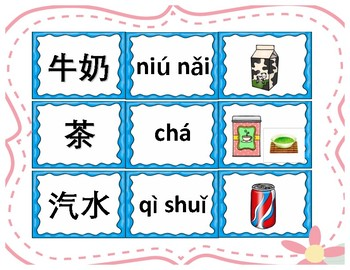 Mandarin Chinese Food and drink matching cards game bundle