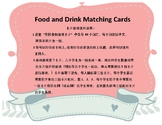 Mandarin Chinese Food and drink matching cards game bundle中文食物饮料配对卡片44个