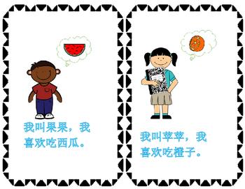 Mandarin Chinese reading Food book Chinese version 你吃什么?