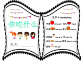 Mandarin Chinese reading Food book Chinese version 你吃什么?
