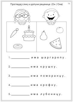Serbian Food Worksheets - Hrana na srpskom jeziku