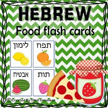 Foods Hebrew Flash cards
