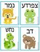Animal Hebrew Flash cards. Hebrew flash cards animals.