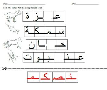 Arabic Words Creation
