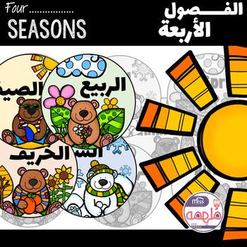 Four Seasons -  الفصول الأربعة