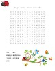Four Word Searches for Kindergarten and First Grade Students