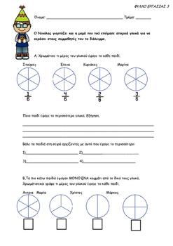 Fractions Lesson Plan -Σχέδιο Μαθήματος Κλάσματα (Δ΄ Δημ.)