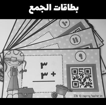 Addition QR Code - طرق الجمع 1