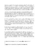 Francis Ferdinand Biography Article and Assignment Worksheet