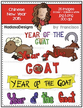 Francisco's Chinese New Year 2015 Clip Art Set