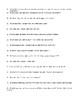 Frankenstein Chapters 16, 17,& 18  Open Book Paired Quiz