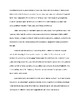 Frederick Douglas Civil Rights Pioneer And Hero: Study Guide And Review