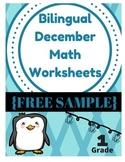 Free Bilingual December Math Worksheets & Centers 1st Grade (Gratis Matematicas)