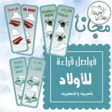 Free Bookmarks for Boys - فواصل قراءة مجانية للأولاد