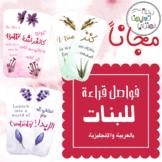 Free Bookmarks for Girls | فواصل قراءة مجانية للبنات