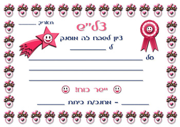 Free Certificates of excellence - pink flowers -  Hebrew