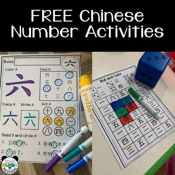 Free Chinese Number Activities