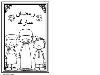 coloring book ~ Coloring Book Islamic Pages Free Httpwww ... | 263x350