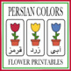 Colors in Farsi Printables