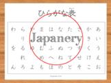 Free: Hiragana Chart Printable ひらがな表 [U.S. Letter Size]