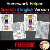 Free Homework Helper (Spanish and English Version)