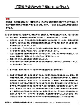 Free Lesson Plans for G3 at Japanese Weekend School --- 2018年度小3学習予定表無料版by寺子屋rh