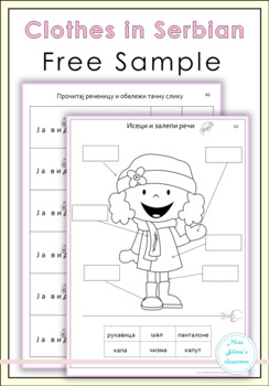 Free Sample Clothes in Serbian Worksheets