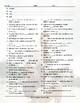 Free Time and Hobbies Translating Spanish Worksheet