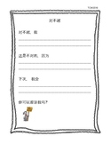 Apology Letter Chinese Version